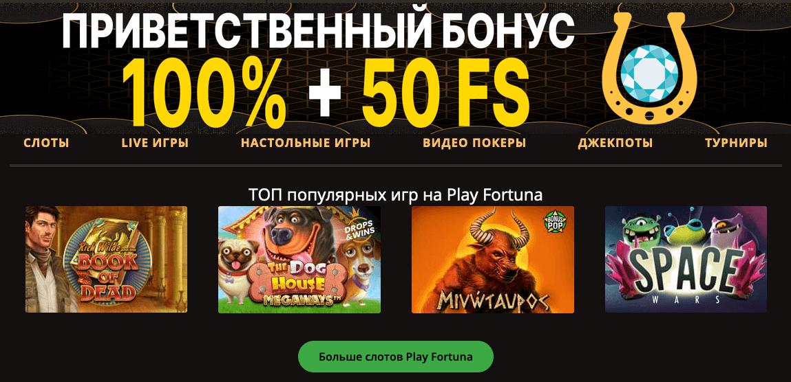 Обзор официального сайта казино Плей Фортуна