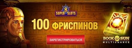 Бездепозитный бонус в казино Super Slots