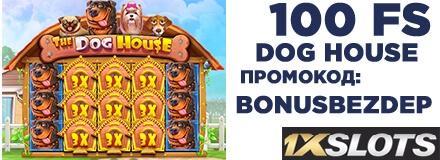Бездепозитный бонус в казино 1xslots