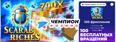 Бездепозитный бонус в Чемпион Casino