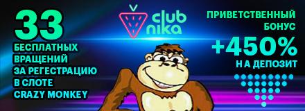 Бездепозитный бонус в казино Clubnika бывший Вулкан 24