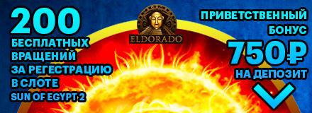 Бездепозитный бонус в казино Эльдорадо
