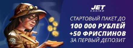 Бездепозитный бонус в казино Jet