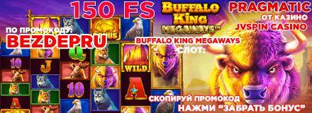Бездепозитный бонус в казино JVSpin